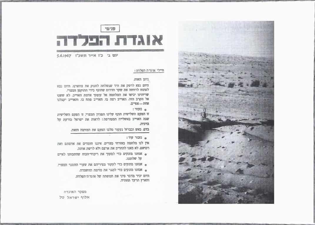 הדף הקרבי הראשון במלחמת ששת הימים